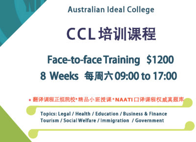 CCL Promotion: F2F Training